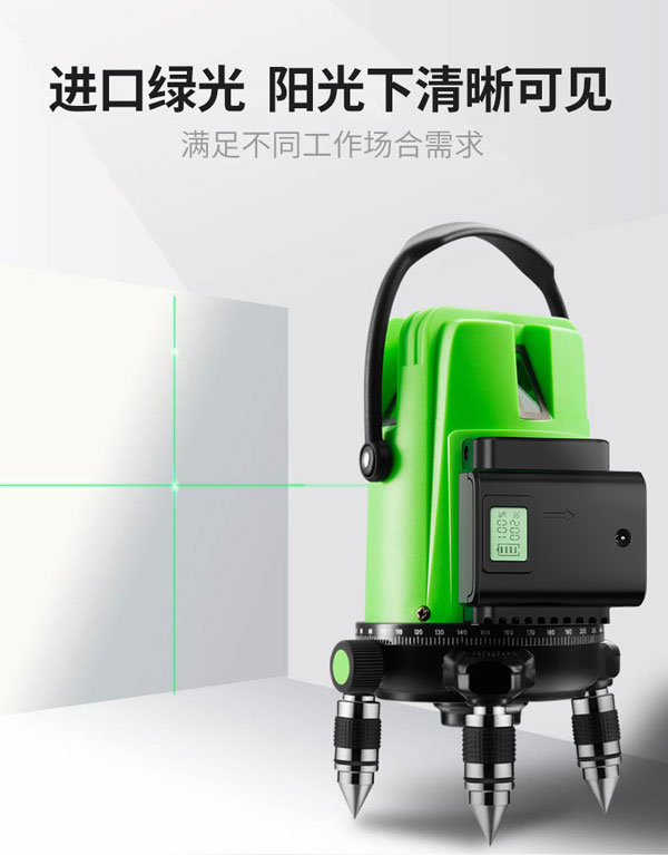 绿光水平仪